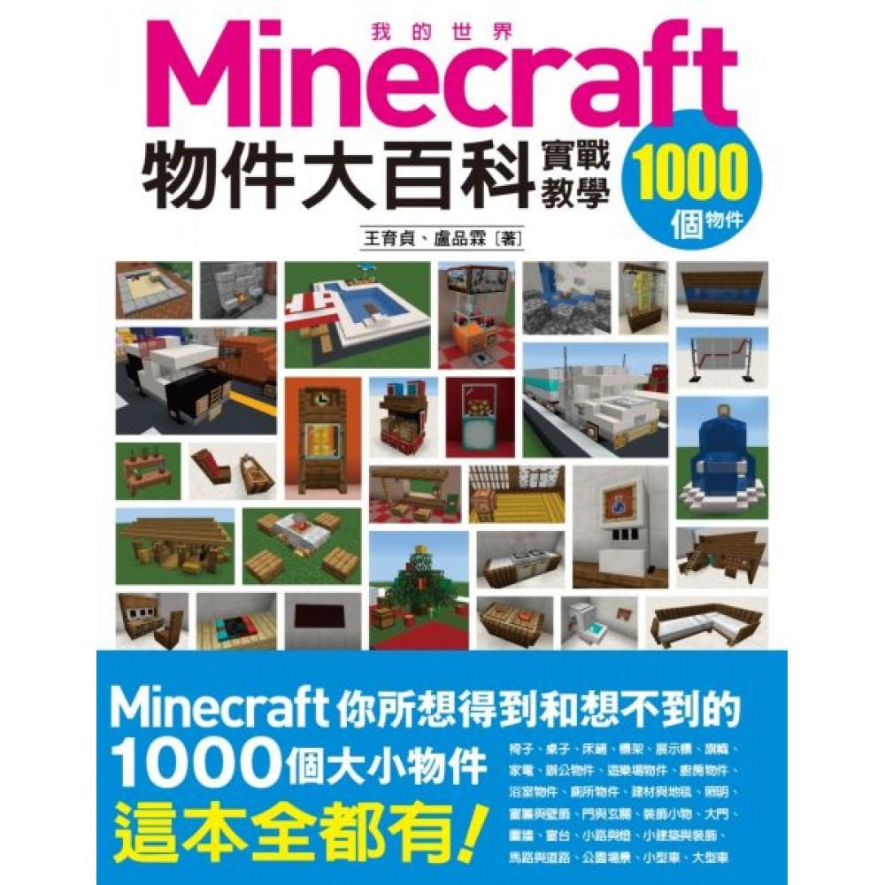 我的Minecraft物件大百科