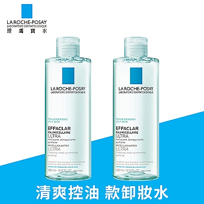 理膚寶水 清爽控油卸妝潔膚水400ml 2入組 (清爽控油)