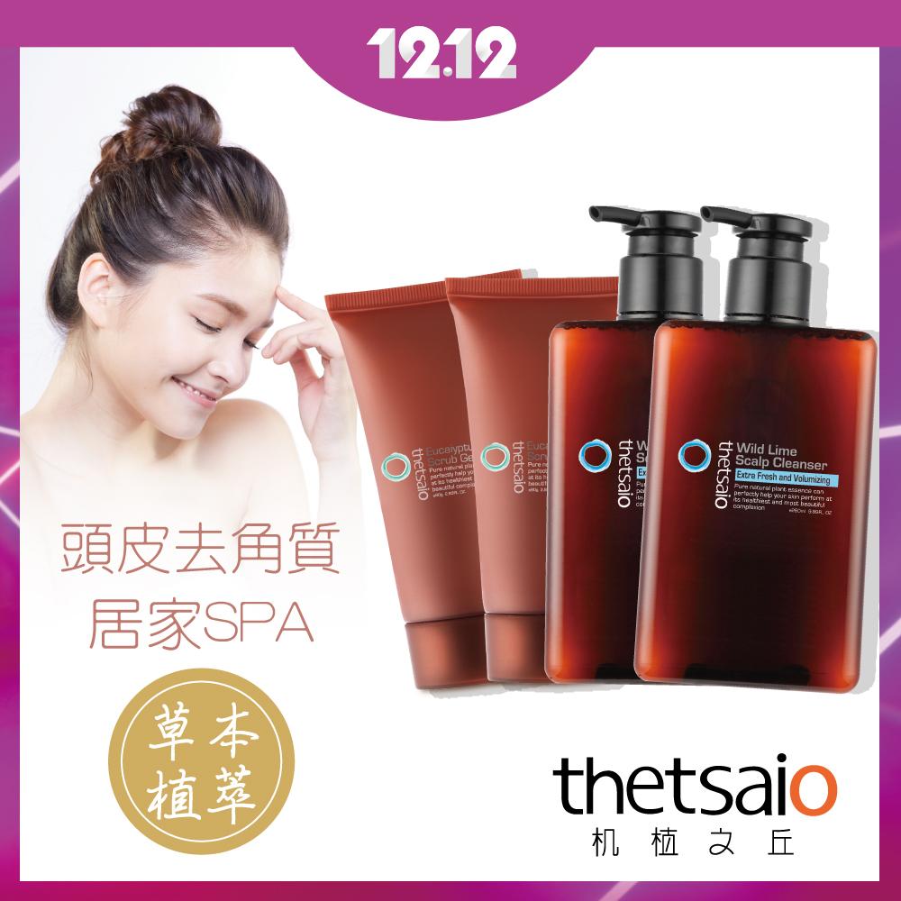 [今日限定] tsaio機植之丘頭皮保養組(潔淨液280ml*2+去角質80g*2) 兩款任選