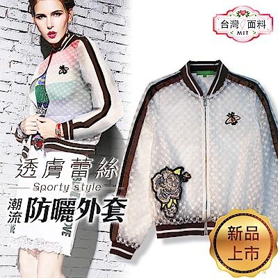 外套-LIYO理優-歐美運動風透膚蕾絲時尚防曬棒球外套