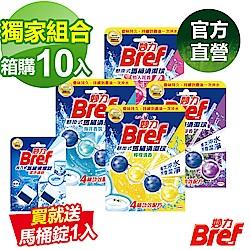 【箱購】Bref 妙力 懸掛式馬桶清潔球50g(10入)-贈投入式馬桶清潔錠