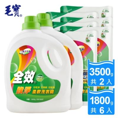 毛寶 全效強淨柔軟洗衣精2+6件組(3.5kg x2+1800g x6)
