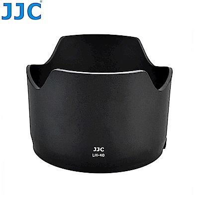 JJC副廠Nikon遮光罩HB-40遮光罩