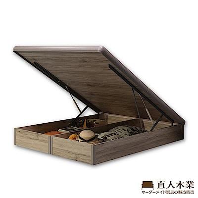 日本直人木業-MORAND北美橡木5尺雙人功能掀床底(不包含床頭)