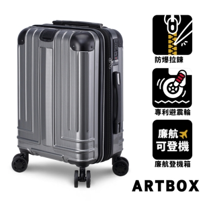 【ARTBOX】輝映光年 18吋編織紋避震輪防爆拉鍊登機箱(鐵灰)