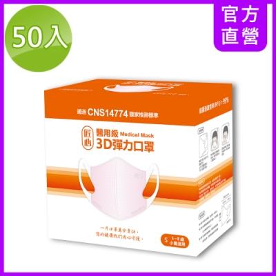 [限搶]匠心 兒童3D立體口罩S-粉色(50入/1盒)