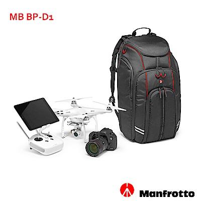 Manfrotto 曼富圖 D1 Drone Backpack 空拍機專用雙肩後背包 D1