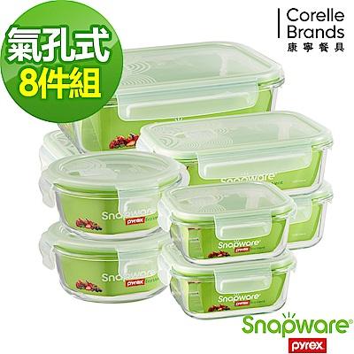 (送保溫袋)Snapware康寧密扣 大吉大利耐熱玻璃保鮮盒8入組(802)