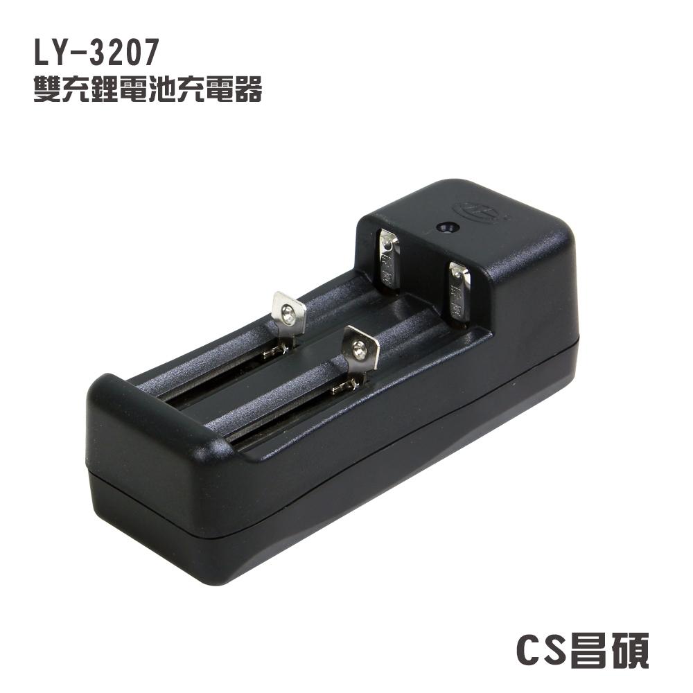 CS昌碩 LY-3207 雙充鋰電池充電器 (快充型) 18650 14500 18500 26650 16340 3.7V鋰電池電池 雙槽
