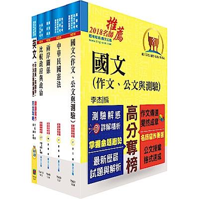 外交四等(外交行政人員)(共同科目)套書(贈題庫網帳號、雲端課程)