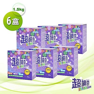 超神奇 台灣製 萬用酵素潔淨粉 酵素粉 自然分解油汙(1.5kg/盒)-6盒