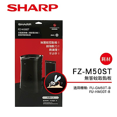 SHARP 夏普 FU-GM50T-B、FU-HM30T-B專用蚊取黏板 FZ-M50ST