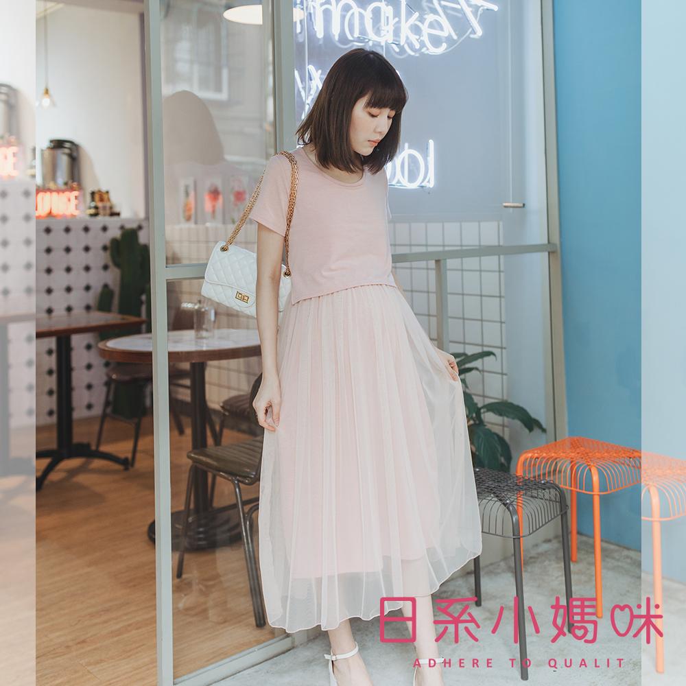 日系小媽咪孕婦裝-台灣製哺乳衣~網紗裙拼接素面長洋裝 (共四色)