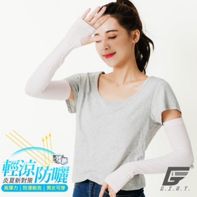 GIAT台灣製UPF50+勁涼彈力防曬袖套(男女適用)-白色