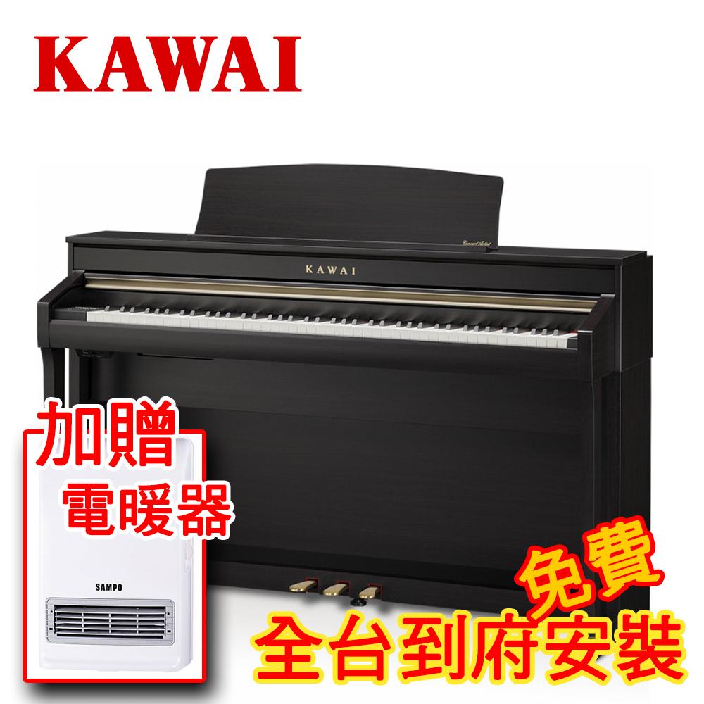KAWAI CA58 88鍵木質琴鍵標準電鋼琴  玫瑰木色款