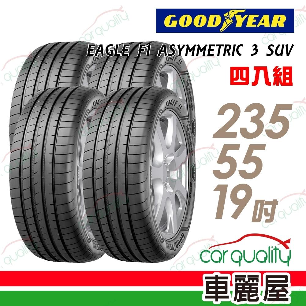 【固特異】EAGLE F1 ASYMMETRIC 3 SUV F1A3 高性能輪胎_四入組_235/55/19
