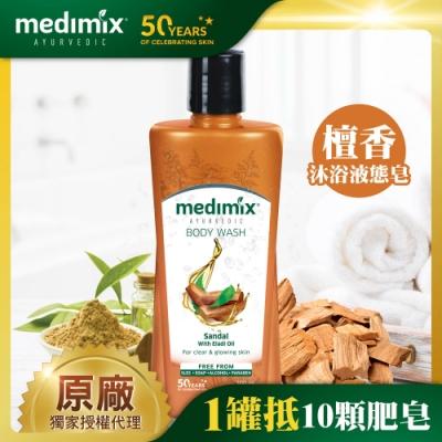 印度MEDIMIX原廠授權 阿育吠陀秘方美肌沐浴液態皂300ml 檀香