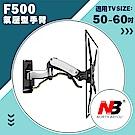 NB F500/50-60吋氣壓式液晶螢幕壁掛架