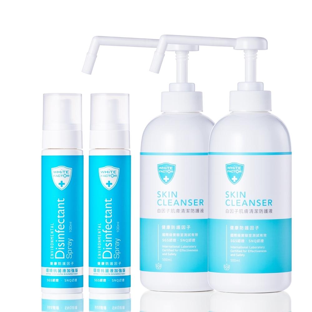 白因子 肌膚清潔防護液500mlx2+加強版100mlx2