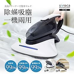 日本Siroca 塵蹣吸塵器 SVC-358