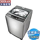 HERAN禾聯 15KG 定頻直立式洗衣機 HWM-1533