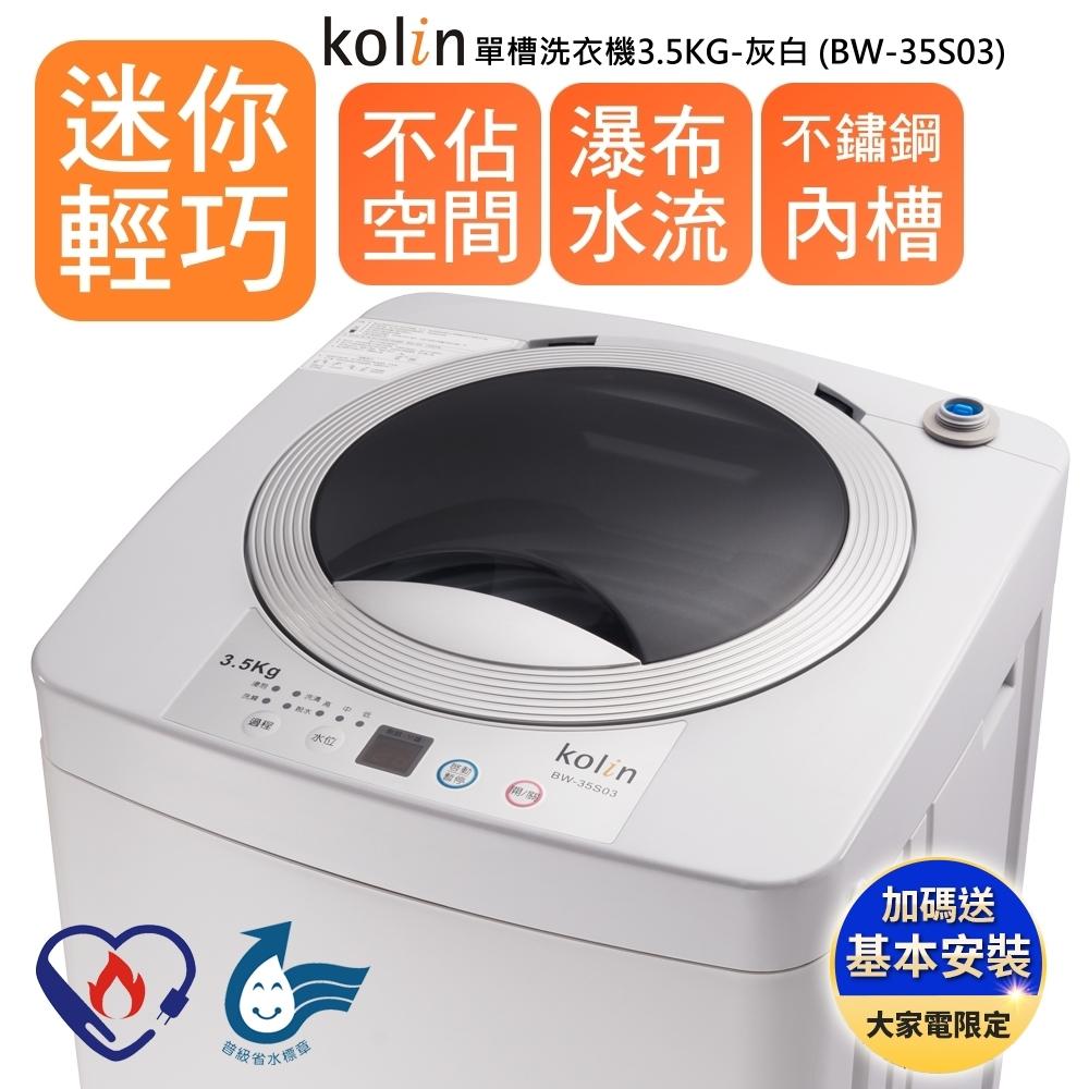 【Kolin 歌林】單槽直立式洗衣機 3.5KG-灰白 BW-35S03 套房/小資族/房東/學生/出租//3.5公斤