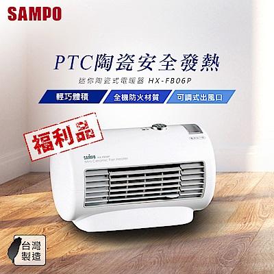 福利品 SAMPO聲寶 迷你陶瓷式電暖器 HX-FB06P