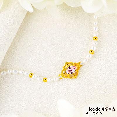 J'code真愛密碼 優雅光彩黃金/天然珍珠手鍊