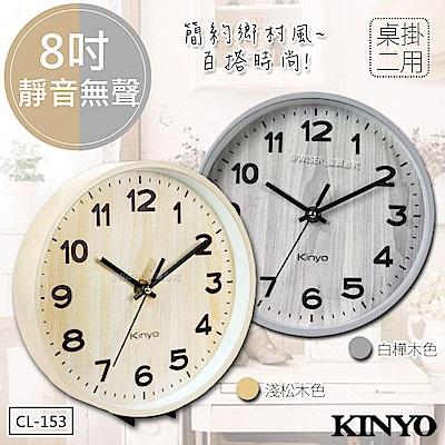 【KINYO】8吋文青風木紋掛鐘/時鐘(CL-153)桌掛兩用
