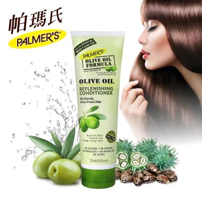 Palmers帕瑪氏 天然橄欖脂菁華髮根強健潤髮乳250ml