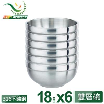 [PERFECT 理想] 極緻316雙層碗18cm6入無蓋