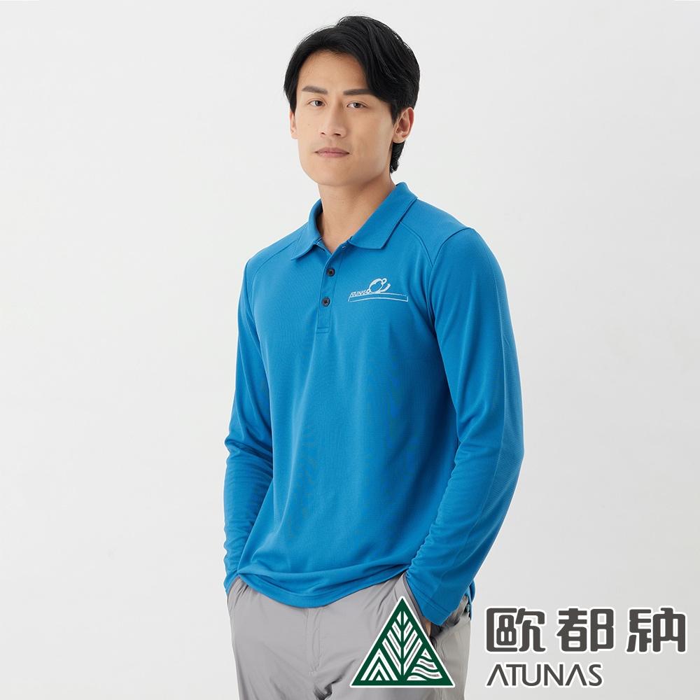 【ATUNAS 歐都納】男款Polygiene抑菌抗臭吸濕排汗防曬透氣長袖POLO衫A6PS2025M寶石藍