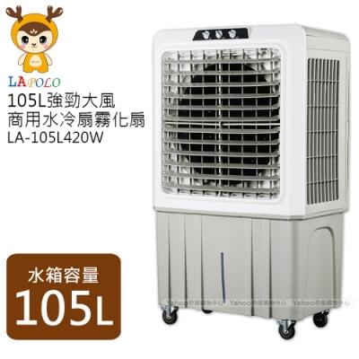 LAPOLO藍普諾105L強勁大風商用水冷扇霧化扇LA-105L420W