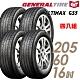 【將軍】ALTIMAX GS5 舒適操控輪胎_四入組_205/60/16(GS5) product thumbnail 2