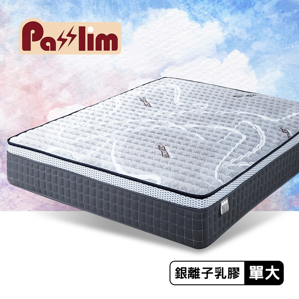 【PasSlim沛勢力】心靜界銀抗菌乳膠三線透氣獨立筒床墊-單人加大
