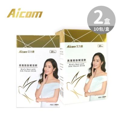 Aicom 艾力康 燕窩胜肽賦活飲(白金限量版)2盒/20包