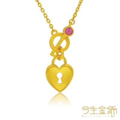 今生金飾 甜蜜深鎖項鍊 黃金項鍊