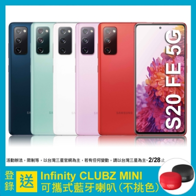 Samsung Galaxy S20 FE (6G/128G) 6.5吋四鏡頭智慧手機
