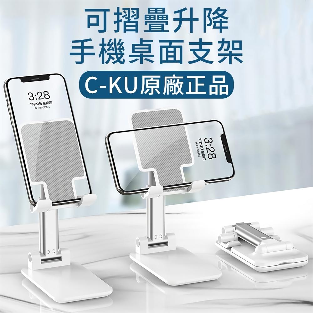 C-KU摺疊升降手機架 可調高度角度 攜帶式桌上型平板手機支架 追劇化妝鏡 手機座Switch充電座