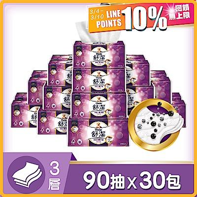 [LINE POINTS★10%回饋]Kleenex 舒潔 頂級三層舒適竹炭萃取抽取衛生紙 90抽x30包/箱