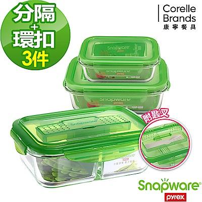 Snapware康寧密扣 藏鮮達人分隔保鮮盒3件組(302)