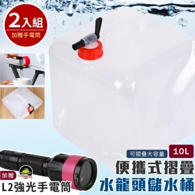 [時時樂限定](2入組)便攜式摺疊水龍頭儲水桶-10L(加贈L2強光手電筒)