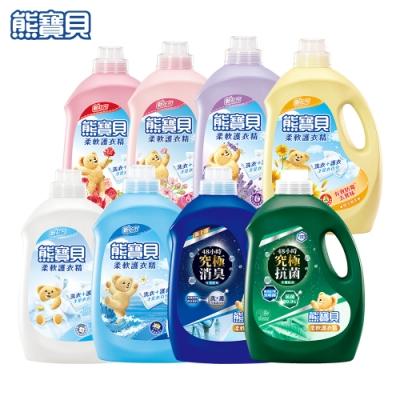 熊寶貝 柔軟護衣精4瓶/箱(多款任選)