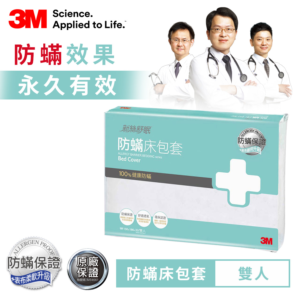 3M 新絲舒眠 防蹣棉被套-雙人(6×7) 防蟎 被套 透氣 可水洗