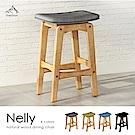 H&D 簡約質感吧台椅/餐椅-4色
