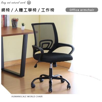 【RICHOME】DM瑞克超值辦公椅P-D-CH1255 63 × 48 × 76-95.5 cm
