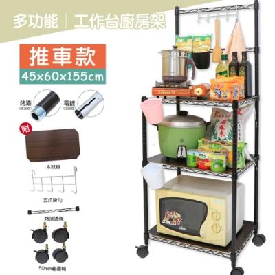 【居家cheaper】45X60X155CM 多功能萬用工作臺廚房推車