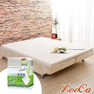 (福氣超值組)LooCa法國防蹣防蚊技術2.5cmHT乳膠舒眠床墊-加大(共兩色)