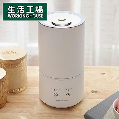 【TOP熱銷75折up-生活工場】比佛利陽光超音波香氛水氧機1000ML