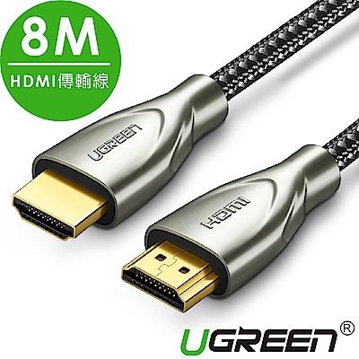 綠聯 HDMI傳輸線 Carbon fiber Zinc alloy版 發燒級 8M